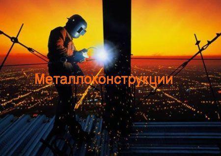 Металлоконструкции Киселевск